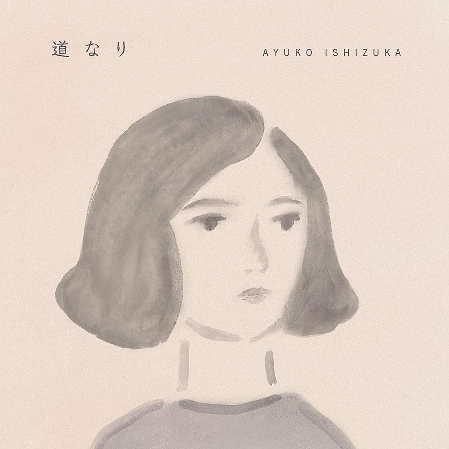石塚明由子セカンドアルバム「道なり」